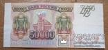 Россия 50000 рублей 1993, фото №2