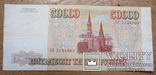 Россия 50000 рублей 1993, фото №3