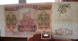 Россия 50000 рублей 1993, фото №4