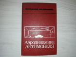 Аэродинамика автомобиля 1987 тираж 10000, фото №3