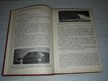 Аэродинамика автомобиля 1987 тираж 10000, фото №9