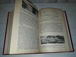 Аэродинамика автомобиля 1987 тираж 10000, фото №11