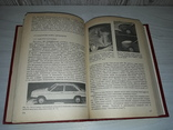 Аэродинамика автомобиля 1987 тираж 10000, фото №2