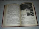 Аэродинамика автомобиля 1987 тираж 10000, фото №12
