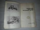 Багги специальные кроссовые автомобили 1980, фото №4