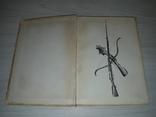 Меткие стрелки 1948 худ. С.Б.Телингатер, фото №5