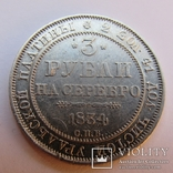 3 рубля 1834 г. Николай I, фото №2