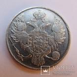 3 рубля 1834 г. Николай I, фото №3