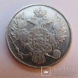 3 рубля 1834 г. Николай I, фото №5
