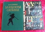Разные авторы 4 книги (49), фото №8