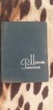 Твори в чотирьох томах. Максим Рильський. Том четвертый 1963