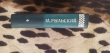 Твори в чотирьох томах. Максим Рильський. Том четвертый 1963 фото 2