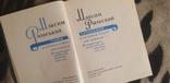 Твори в чотирьох томах. Максим Рильський. Том четвертый 1963 фото 4
