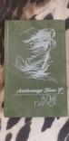 Алые паруса. Александр Грин 1989