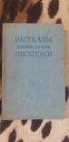 Рассказы американских писателей 1954г