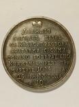 Медаль Великий князь Изяслав 1 Ярославич копия 07, фото №3
