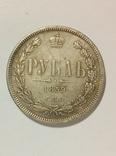 1 рубль 1859 год копия 010, фото №2