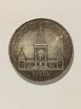 1 рубль 1898 год копия 016 Дворик, фото №2