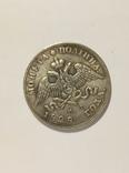 Полтина 1828 год копия 020, фото №2
