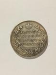 Полтина 1828 год копия 020, фото №3
