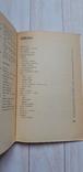 Книга рецептов на чешском Kuchyne labuznika 1980, фото №11