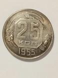 25 копеек 1955 год копия 022, фото №2