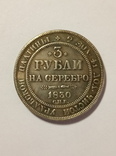 3 рубля серебром 1830 год копия 028, фото №2