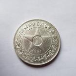Рубль 1921, фото №2