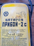 Батарея прибой-2с, фото №3
