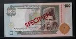100 гривень 1996 года Зразок, фото №2