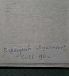 """Картина """"Притихло"""" 1981 год, фото №5"""