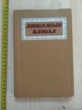 Любимые блюда 1988р., фото №2