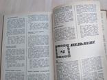 Любимые блюда 1988р., фото №7