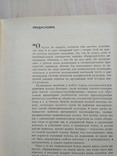 Любимые блюда 1988р., фото №10
