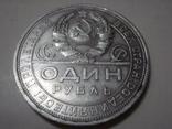 1 рубль 1924 года, фото №3