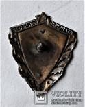 Знак Отличный пограничник МГБ, копия, сборный на заклепках, фото №10