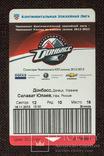 """Билет на матч КХЛ сезона 2012/2013 """"Донбасс"""" - """"Салават Юлаев"""", фото №2"""