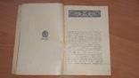 Следует ли детям читать стихи. Издание 1911 год, фото №7