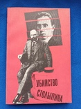 Убийство Столыпина. С.Серебренников, фото №2