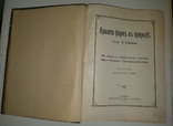 Красота форм в природе. Э. Геккеля. 100 таблиц с описательным текстом. 1904 год, фото №3