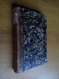 Прижизненное издание 1836 г, фото №2