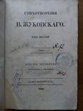 Прижизненное издание 1836 г, фото №4