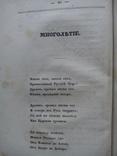 Прижизненное издание 1836 г, фото №6
