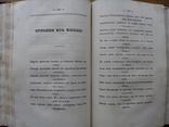 Прижизненное издание 1836 г, фото №7