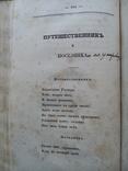 Прижизненное издание 1836 г, фото №9
