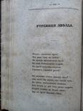 Прижизненное издание 1836 г, фото №11