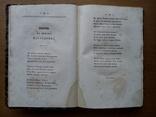 Прижизненное издание 1836 г, фото №13