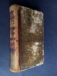 Первое прижизненное издание 1837 Атаман контрабандистов Зотов Р., фото №2