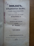 Первое прижизненное издание 1837 Атаман контрабандистов Зотов Р., фото №4