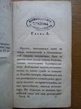 Первое прижизненное издание 1837 Атаман контрабандистов Зотов Р., фото №5
